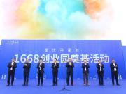 重庆华南城1668创业园开工  引领互联网科创产业高地