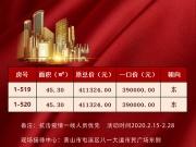长宏御泉湾现房公寓限时特惠,一口价39万元!