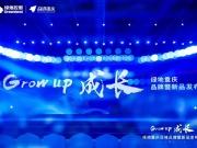 重磅!重庆首个音乐主题社区亮相 绿地·听江左岸引领人居升华