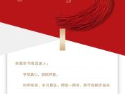 """业主家书  书香园1月工程播报,为幸福""""家""""温!"""