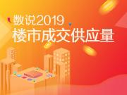 数说2019深圳楼市|成交37882套新房 获预售房源5万+