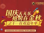宇信凯旋公馆丨十一狂欢嘉年华,史上重磅钜惠引爆黄金周!