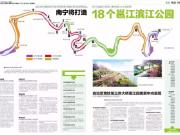 【美翻了】听说你家门口要建滨江公园!