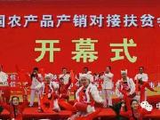 向新中国成立70周年献礼—中农联助力红色延安农特产品走向全国