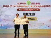 敏捷集团捐资超3000万元 全力支持广州番禺慈善公益事业