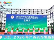 明年北海见!2020年广西汽车旅游大会落幕。