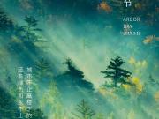 阳光城公益植树行,共启2019福州区域?#25918;?#28949;新年!