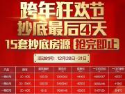 元旦假期深圳楼市打响促销战 龙岗住宅直降6000元/平