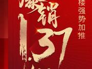 奥园天悦湾新品加推 2天成交1.37亿引爆珠海!