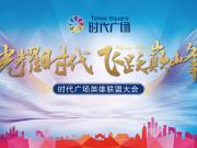【光耀时代 飞跃巅峰】时代广场英雄联盟大会3月2日即将启幕