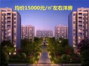 这些洋房均价只需15000元/㎡? 刚需买房超低价一步到位