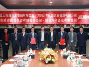 烟台蓝天投资开发集团有限公司与万科北方区域签署战略合作协议