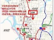 广州地铁又要大变身?8号线拆解,置业广州没毛病!