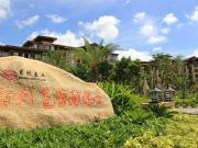 首创芭蕾雨逸景项目:酒店式公寓 均价为18000元/平米