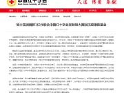 """有一种战疫叫""""中国温暖"""",恒大再捐1亿支持红会援外抗疫"""