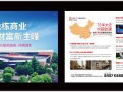 财富升级!中国铁建高品质独栋商业首秀星沙