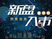 7月31日主城7项目获预售证 金科御临河项目推新