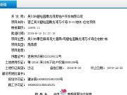 碧桂园鼎龙湾万千海7、14、19栋共588套住宅获预售 备案价达9999元/㎡