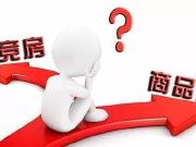 纯商品房VS限竞房怎么买?选错后悔5年