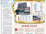 """香港""""龙床房""""遭疯抢!佛山人居的幸福指数太高了!"""