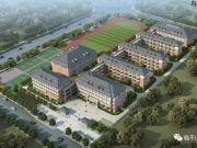 育才实验小学又有新建校区 临平山北教育配套再升级
