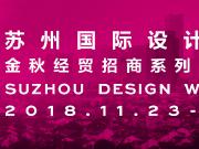 苏州国际设计周 看见世界的大