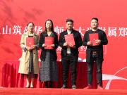 就在刚刚,华东师范大学附属郑州江山学校学位签赠仪式圆满成功!