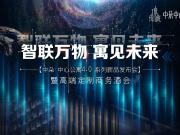 智联万物 寓见未来:中朵中心 4.0系产品发布会开幕在即