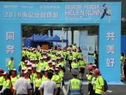 野狸岛上千人组团健康跑,这条最美环岛赛道今天热爆了!