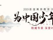 """為中國少年,吉寶季景銘邸""""菁英教育論壇"""" 溫暖謝幕"""