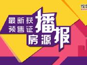 5.18-5.24一周西安18盘获证 城北保利纯新盘迎首开!