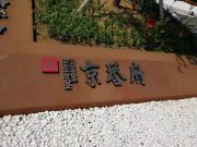 7月28日,京誉府营销中心盛大开放