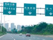 「凤岭北路通车」从快环到东站,仅需3分钟