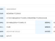 滨州中南碧桂园·翡丽之光取得预售许可证 即将开盘
