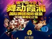 舞动霞浦 国际舞团视听盛宴 3D画展奇幻之旅