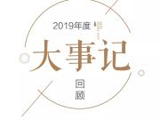 中铁牡丹城 | 2019年度大事记回顾,2020继续前行!