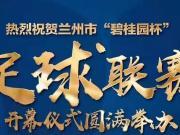 """2019""""碧桂园杯""""首届兰州市足球联赛盛大开幕"""