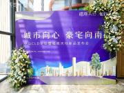 中山CLD论坛暨福晟天地新品发布会9月7日盛大举行