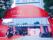 金瑞国际商业广场入驻品牌签约盛典隆重举行