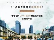 民生·凤凰城:6学校环伺 这个冬天给孩子更温暖的陪伴