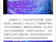 """泰华地产斩获""""2021中国房地产综合实力标杆品牌企业称号"""""""