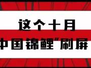 """全城寻找""""星林郡锦鲤"""",50万超级大奖等你拿"""