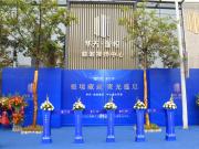 极境藏珑,聚光盛放|华天·珑悦展示中心今日盛大开放!