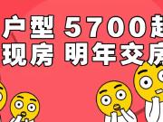 广汉小户型准现房78-107㎡5700起,最快明年6月交房