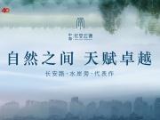 实景公开|中海·长安云锦营销中心璀璨绽放,惊艳呈鉴!