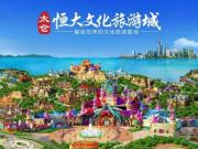 太仓恒大文化旅游城--全新房源信息--楼盘介绍