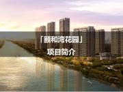 苏州颐和湾花园最新房价!吴中区万达旁住宅楼盘!颐和湾花园详情