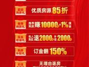 鑫苑河南区域@你| 85折购房 6重豪礼巅峰让利!