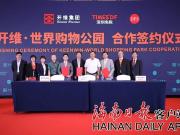 江东新区国际名品消费项目开维·世界购物公园签约