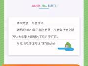 桂林万达一月客户幸福服务手册